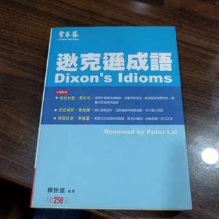 🚚 狄克遜成語 賴世雄著 常春藤英語