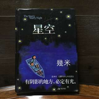 星空 The Starry Starry Night
