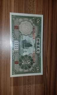 1935 民國24年 交通銀行5元