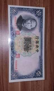 1936 民國25年 中央銀行10元