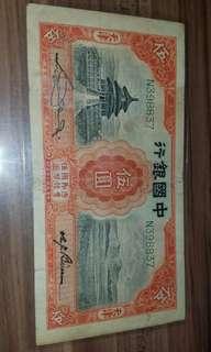 罕有老紙 天津 1931 民國20年 中國銀行5元