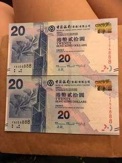 中國銀行2015年 $20紙幣 靚號碼 銀紙