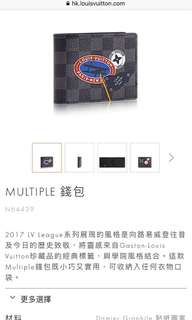Louis Vuitton LV wallet 銀包