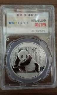 2015唯一年份官方初打幣 限量50000個 熊貓銀幣