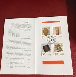 China stamp 1996-23 Stamp set Folder