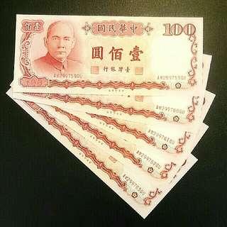 連號百元鈔*5全新