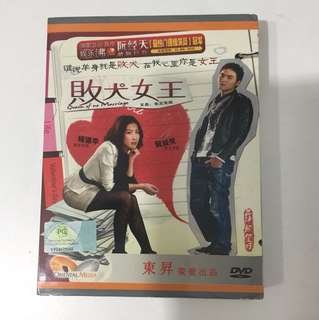DVD - Queen of the Marriage 败犬女王
