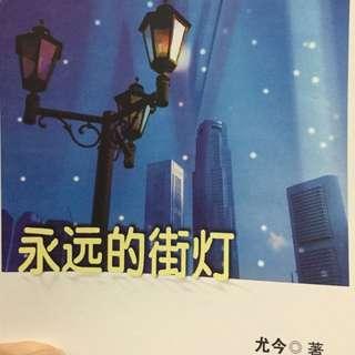 《永远的街灯》尤今 Chinese storybook