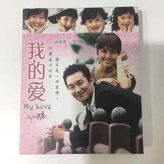 DVD - My Love 我的爱