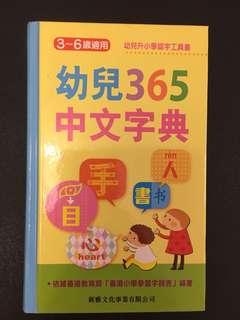 幼兒365中文字典 新雅出版社