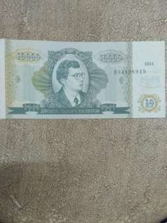 Russia 10000 rubles private note 1994 Sergei Mavrodi MMM pyramid
