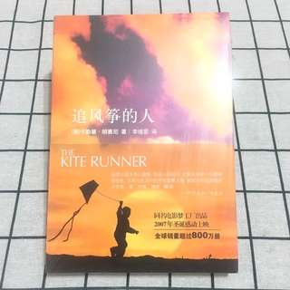 追風箏的人 The Kite Runner 簡體中文