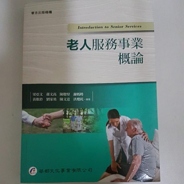 老人服務事業概論#出清課本