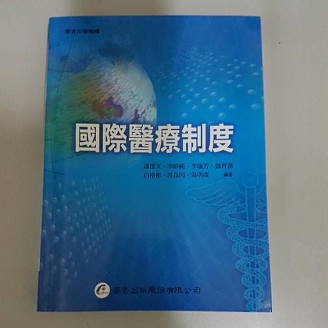 國際醫療制度 華杏出版#出清課本