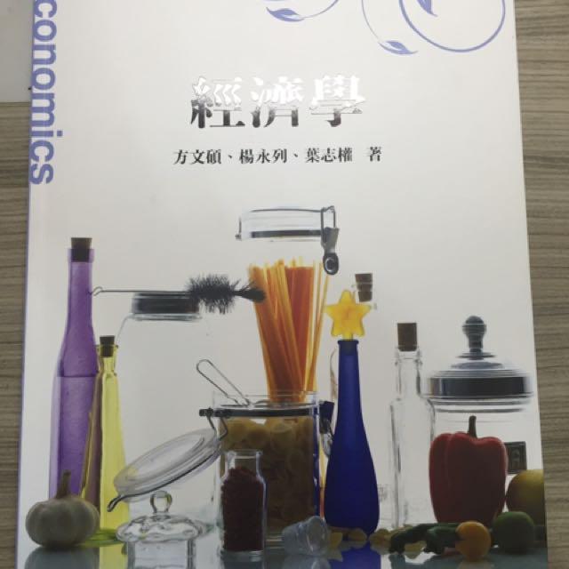 《經濟學》ISBN:986723989│前程企管│方文碩、楊永列、葉志權│