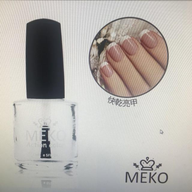 MEKO 玩美指彩 可剝式底油