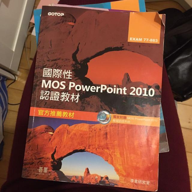 國際性MOS PowerPoint 2010 認證教材附CD