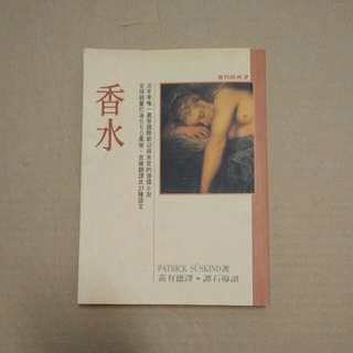德國小說-香水