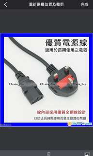 優質全銅線 火牛電源線 保險絲Power Cord Computer Power Supply Cable家庭電器 電腦Case