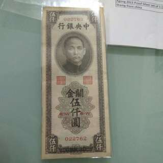 Taiwan 1947 5000 cuatoms Gold Unit