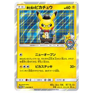 Pokemon Trading Card Game TCG Gentleman Pikachu Promo Card Tokyo DX Grand Open Exclusive (Pre-Order)