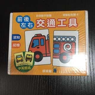 台灣育智中英配對圖卡-交通工具 Vocab Card