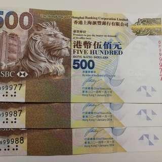 HSBC 2014年 500紙幣 QP999977 QP999987 QP999988