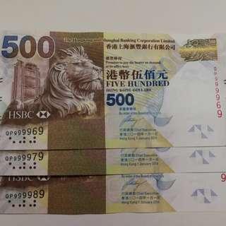 HSBC 2014年 500紙幣 QP999969 QP999979 QP999989