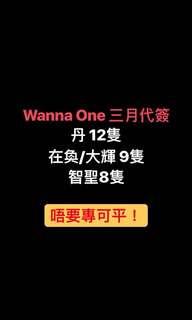 Wanna One 回歸簽售代簽