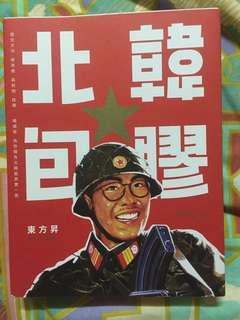 100毛東方昇《北韓包膠》99%新,只看過一次 #毛記電視 #白卷出版社