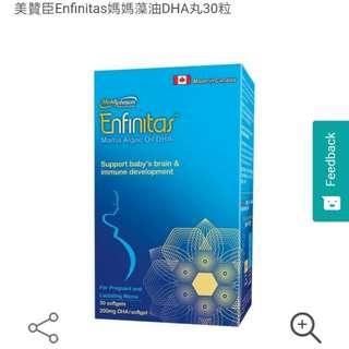 全新 美贊臣Enfinitas媽媽藻油DHA丸30粒 $120/1盒