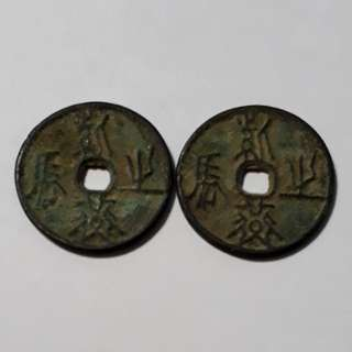 Old China coin 中国古錢