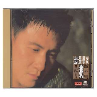 张学友 Jacky Cheung (Zhang Xue You): <忘记你我做不到> 1996 CD