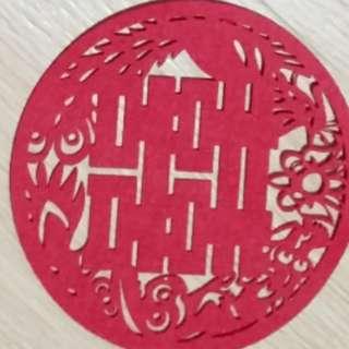 囍字貼 紅色結婚 喜字