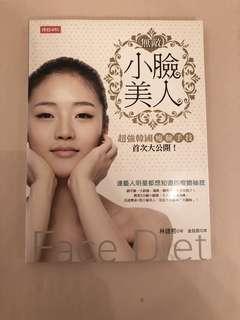 無敵小臉美人(CS0106)──超強韓國瘦臉手技首次大公開!