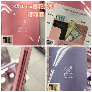 (代購) 🇰🇷Daiso櫻花系列護照套