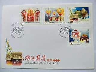 Taiwan FDC Traditional Festival
