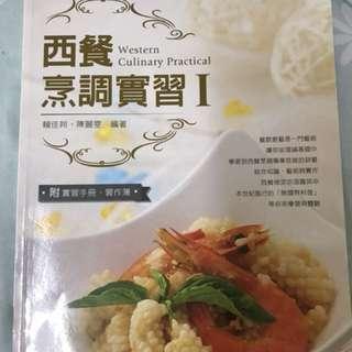 西餐烹調實習 #出清課本