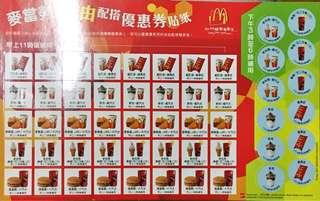 中古麥當勞貼紙
