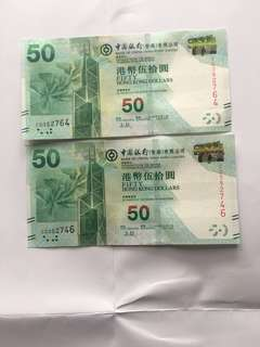 中銀50元亂蛇二張