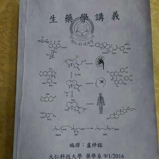 🚚 大仁科技大學 《生藥學》上課用書