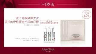 Anmyna Silk whitening mask