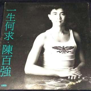 陳百強 一生何求 LP 黑膠碟 唱片