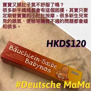 🔆💖Dentinox – Bäuchlein-Salbe Babynos  小肚皮脹氣按摩膏50ml