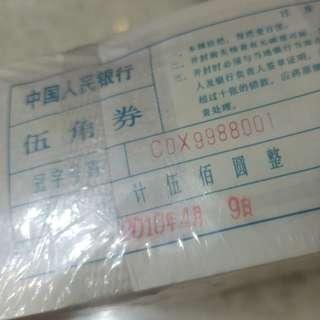 人民幣伍5角卷壹仟連張靚號9988888