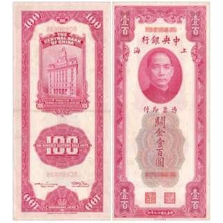 民國19年上海關金壹佰圓100元美國鈔票公司