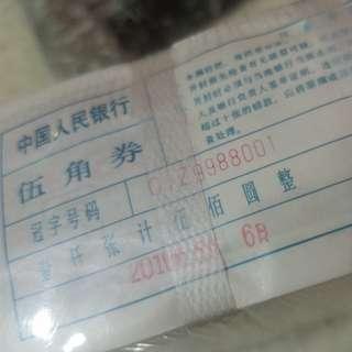 人民幣伍角卷壹仟連張,靚號9988888