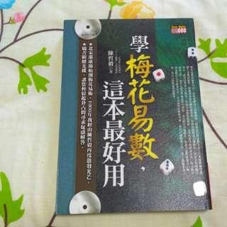 Mei Hua Divination Book