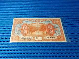 620300 China Amoy October 1930 $10 Ten Dollar Local Currency 620300