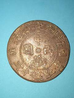 China Republic XinKiang Province copper coin 10 cash 1929-1933 Rare AU condition Sale 30%